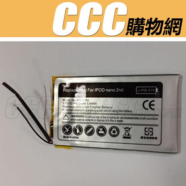 蘋果 iPod Nano 2代電池 內置鋰電池 Nano2 內建電池 維修 配件