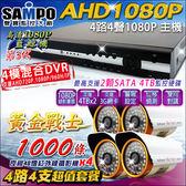 【台灣安防】監視器 聲寶 AHD監控4路主機套餐 DVR 4CH數位網路型+1000條 48燈紅外線攝影機x4
