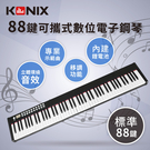 【KONIX】88鍵可攜式數位電子鋼琴 S400 數位鋼琴 電鋼琴 鋰電池充電 附專用防塵套-沉穩黑