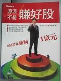 【書寶二手書T1/投資_XEQ】源源不絕賺好股_孫慶龍