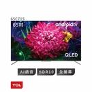 【零利率每期$1415】TCL 65C715 65吋 4K HDR Android C715系列 液晶電視 液晶顯示器 原廠公司貨