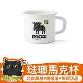 MOZ麋鹿 8CM琺瑯馬克杯(0.38L) 北歐風格 下午茶必備 療癒系餐具【Z210103】