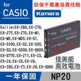 御彩數位@卡西歐 Casio NP-40 電池 Exilim EX-Z1080 EX-FC100 EX-FC150