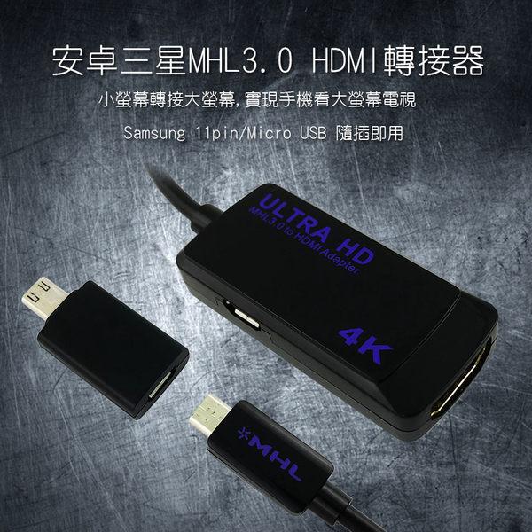 ULTRA HDTV 安卓三星MHL3.0 HDMI轉接器 視訊轉接線 手機轉接電視 【AB0074】手機接螢幕