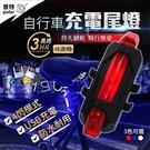 台灣現貨-自行車尾燈 USB充電 單車燈...