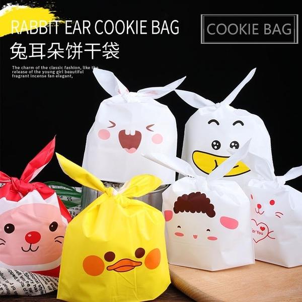 【50個裝】DIY糖果餅乾包裝袋烘焙包裝雪花酥曲奇袋子【奇趣小屋】