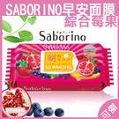 面膜 BCL SABORINO 早安面膜 綜合莓果香味 桃紅色包裝 面膜 28枚入 抽取式 快速完成臉部呵護