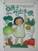 【書寶二手書T8/養生_B13】讓孩子吃出生機-保護孩童的有機_沈永嘉
