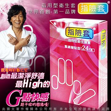 情趣用品-調情商品 加藤鷹大力推薦 G點開發衛生套 指險套 超薄水果口味 24入