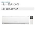《長宏》約10~12坪~.三菱電機冷氣 ...
