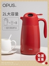保溫水壺家用大容量便攜保溫瓶不銹鋼熱水瓶戶外2L暖水開水瓶   【全館免運】