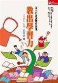 (二手書)教出學習力-從小開始打造讀書好習慣