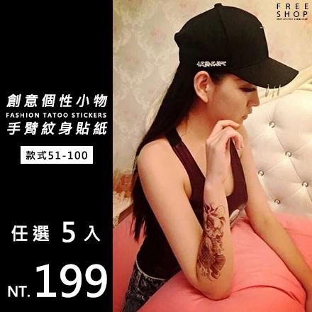 Free Shop 創意小物個性隨性多款手臂紋身貼紙 限時特價5入199元 圖案任選【QBBCS6107-2】