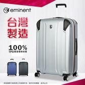《熊熊先生》2019 行李箱推薦 eminent 雙層防盜拉鏈 萬國通路 KH67 雙排輪 24吋 旅行箱 TPO環保材質