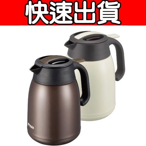 《快速出貨》TIGER虎牌【PWM-B120】1.2L提倒式不鏽鋼保冷保溫熱水瓶