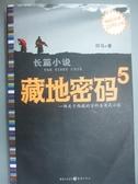 【書寶二手書T2/一般小說_ZIR】藏地密碼(五)_何馬