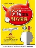 二手書博民逛書店《一分鐘掌握對方個性:掌握對方心思的99個關鍵TIPS》 R2Y ISBN:9862712090