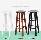 實木吧椅 黑白巴凳橡木梯凳 高腳吧凳 實木凳子復古酒吧椅時尚凳      伊鞋本鋪