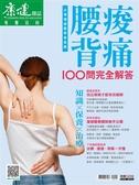 康健特刊:腰痠背痛100問完全解答