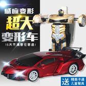 超大變形遙控汽車兒童金剛機器人充電蘭博基尼賽車電動玩具車男孩 T【限時八九折魅力價】