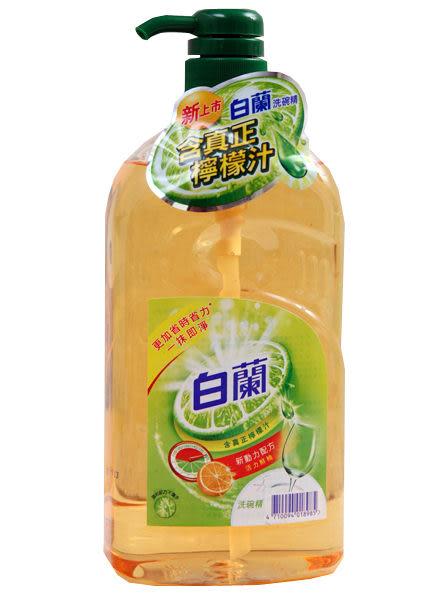 新白蘭洗碗精鮮柚1kg