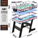 大號多功能兒童桌上足球機台球桌乒乓球桌冰球折疊球桌 亞斯藍