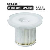 SANLUX台灣三洋吸塵器專用HEPA濾網 SCT-260H