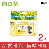 向日葵 for HP 2黑組合包 NO.21XL/C9351CA 高容量環保墨水匣/適用HP D1360/D1460/D1560/D2360/D2460/D3160