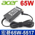宏碁 Acer 65W 原廠規格 變壓器 eMachines M6809 M6810 M6811 MX4624 MX4625 N-10 N-12 N-14 W4605 W4620 W4630