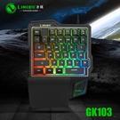無線鍵盤 力鎂gk103單手鍵盤炫彩機械手感吃雞游戲手機小鍵盤神器手游王座 快速出貨