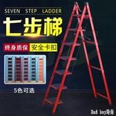 家用梯子伸縮折疊室內便攜多 升降閣樓梯子折疊梯七步人字梯QQ26818 『bad boy 』