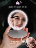led貝殼化妝鏡充電帶燈小鏡子隨身小號便攜折疊梳妝鏡網紅女補光  魔法鞋櫃
