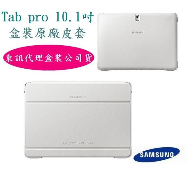【東訊代理】原廠盒裝公司貨 三星 Galaxy【Tab pro 10.1吋 平板 原廠皮套】T520原廠書本式皮套(可立式)