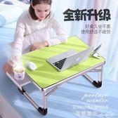 筆電桌 筆記本電腦桌做床上用書桌折疊桌小桌子懶人桌學生宿舍學習桌 全網最低價最後兩天igo
