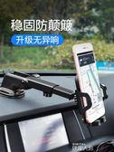 車用支架車載手機架汽車支架車用導航架車上支撐架吸盤式出風口車內多功能 數碼人生