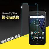 摩托羅拉 Moto G5 玻璃貼 Moto G5S Plus 鋼化膜 熒幕保護貼 鋼化玻璃 9H 防爆貼膜 高清 耐刮 防指紋