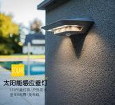 太陽能燈-戶外庭院燈家用室外人體感應led外墻燈壁燈圍墻燈過道燈 艾莎嚴選YYJ
