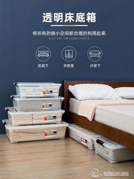 床底收納箱 扁平透明床底下收納箱帶輪塑料儲物箱子收納【快速出貨】