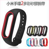 小米手環2 錶帶 多彩腕帶 運動 炫彩 替換帶 糖果色 手環帶 簡約 時尚 防丟 矽膠 腕帶 智能手環