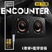 『潮段班』【VR00A216】藍芽木質音箱麥克風插卡音響/手機K歌/低音音響