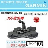 garmin 1350 265w 2567T 2557 4590 3590 3595 2585 51 61 免吸盤支架