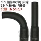 【郵寄免運】 MTS 迷你軟式QQ天線 144/430MHz RH805 (公頭) 無線電 對講機 軟式 短型 耐用 抗彎 雙頻天線