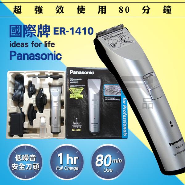 國際牌Panasonic ER1410 一小時快充專業電剪 理髮器 推剪電推 公司貨【HAiR美髮網】