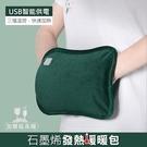 石墨烯發熱暖暖包/電暖袋/暖手寶