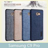 Samsung 三星 C9 Pro 文藝系列 全包 黑邊設計 時尚 手機殼 保護殼 手機套 保護套 織布 輕薄 防滑