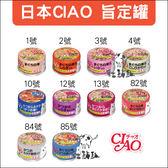 CIAO貓罐〔旨定罐,10種口味,85g〕(單罐)