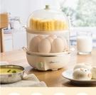 小熊煮蛋器小型多功能家用自動斷電雙層迷妳...