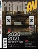 【停看聽音響唱片】【其它】PRIME AV 新視聽 2021年3月號 NO.311