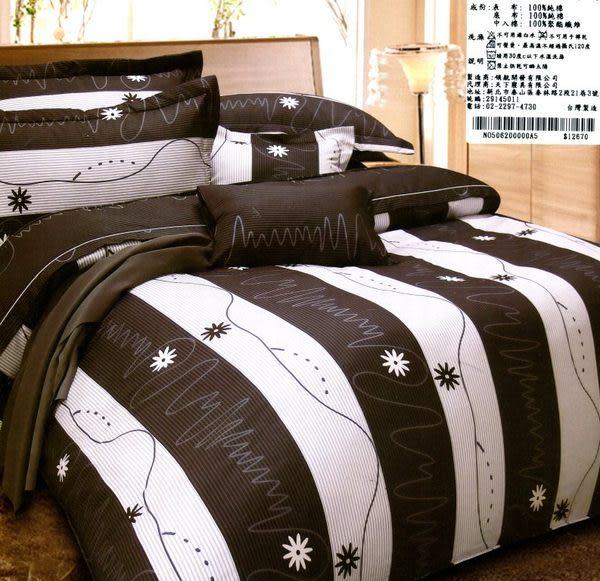 雙人加大6*6.2尺-台灣製造精品 POLO-5062  精梳棉五件式床罩組