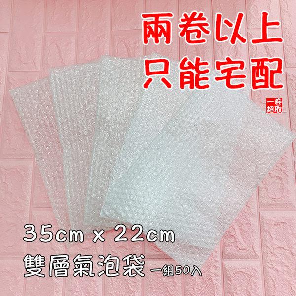 【葉子小舖】(35*22cm)雙層氣泡袋/泡泡袋/氣泡紙/氣泡膜/防震防撞/包裝包材/單層/氣泡布